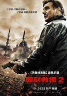 Taken 2 - Taiwanese Movie Poster (xs thumbnail)