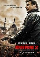 Taken 2 - Taiwanese Movie Poster (xs thumbnail)