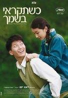 Shan zha shu zhi lian - Israeli Movie Poster (xs thumbnail)