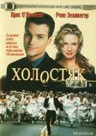 The Bachelor - Russian DVD movie cover (xs thumbnail)