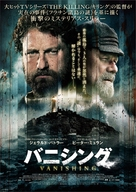 Keepers - Japanese Movie Poster (xs thumbnail)