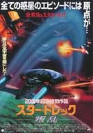 Star Trek: Insurrection - Japanese Movie Poster (xs thumbnail)