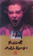 Sinnui yauwan II - Japanese Movie Cover (xs thumbnail)