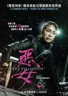 AK-Nyeo - Hong Kong Movie Poster (xs thumbnail)
