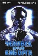 Heatseeker - Russian DVD movie cover (xs thumbnail)