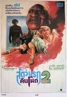 A Nightmare On Elm Street Part 2: Freddy's Revenge - Thai Movie Poster (xs thumbnail)