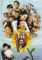 Shin-san Tankoumachi no serenâde - Japanese Movie Poster (xs thumbnail)
