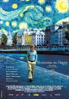 Midnight in Paris - Greek Movie Poster (xs thumbnail)