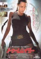 Lara Croft: Tomb Raider - Japanese Movie Poster (xs thumbnail)