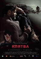 The Oath - Russian Movie Poster (xs thumbnail)