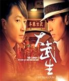Da wu sheng - Chinese Blu-Ray cover (xs thumbnail)