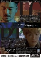 Athlete: Ore ga kare ni oboreta hibi - Japanese Movie Poster (xs thumbnail)