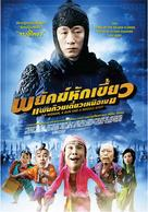 San qiang pai an jing qi - Thai Movie Poster (xs thumbnail)