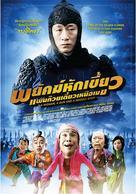 San qiang pai an jing qi - Thai Movie Poster (xs thumbnail)