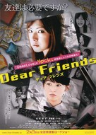 Dear Friends - Japanese Movie Poster (xs thumbnail)