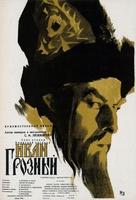 Ivan Groznyy II: Boyarsky zagovor - Soviet Movie Poster (xs thumbnail)