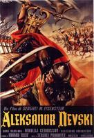 Aleksandr Nevskiy - Italian Movie Poster (xs thumbnail)
