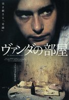 No Quarto da Vanda - Japanese Movie Poster (xs thumbnail)