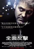 Michael Clayton - Taiwanese poster (xs thumbnail)