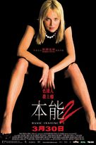 Basic Instinct 2 - Hong Kong Movie Poster (xs thumbnail)