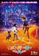 Coco - Japanese Movie Poster (xs thumbnail)