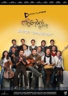 Ocnebis qalaqi - Georgian Movie Poster (xs thumbnail)