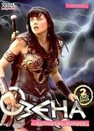 """Xena: Warrior Princess"" - Russian DVD movie cover (xs thumbnail)"