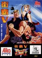 """Street Fighter II: V"" - Hong Kong DVD cover (xs thumbnail)"