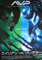AVP: Alien Vs. Predator - Japanese Movie Poster (xs thumbnail)