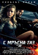 Drive Angry - Bulgarian Movie Poster (xs thumbnail)