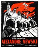 Aleksandr Nevskiy - French Movie Poster (xs thumbnail)