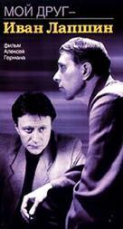 Moy drug Ivan Lapshin - Russian Movie Cover (xs thumbnail)