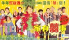 All's Well Ends Well - Hong Kong Movie Poster (xs thumbnail)