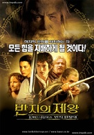 The Lord of the Rings: The Fellowship of the Ring - South Korean Movie Poster (xs thumbnail)