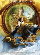 The Golden Compass - Japanese Movie Poster (xs thumbnail)
