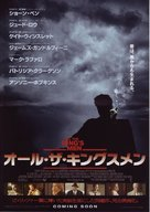 All the King's Men - Japanese Movie Poster (xs thumbnail)