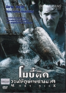 """""""Moby Dick"""" - Thai Movie Cover (xs thumbnail)"""