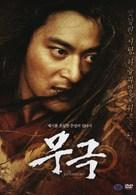 Wu ji - South Korean DVD cover (xs thumbnail)