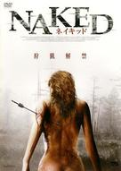 Naked Fear - Japanese Movie Cover (xs thumbnail)