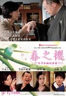 Otôto - Taiwanese Movie Poster (xs thumbnail)