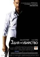 3 Days to Kill - Russian Movie Poster (xs thumbnail)