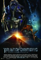 Transformers: Revenge of the Fallen - Hungarian Movie Poster (xs thumbnail)