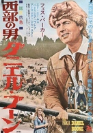 Daniel Boone: Frontier Trail Rider - Japanese Movie Poster (xs thumbnail)