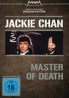 Fei du juan yun shan - German DVD cover (xs thumbnail)