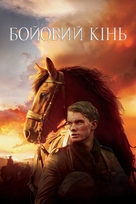 War Horse - Ukrainian Movie Cover (xs thumbnail)