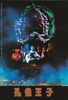 Kujaku ô - Hong Kong Movie Poster (xs thumbnail)