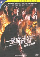 City Under Siege - Chinese DVD cover (xs thumbnail)