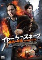 Die vierte Macht - Japanese DVD movie cover (xs thumbnail)