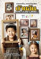 Baan Chan Talok Wai Gon - Thai Movie Poster (xs thumbnail)