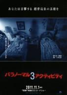 Paranormal Activity 3 - Japanese Movie Poster (xs thumbnail)